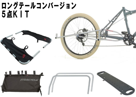 【Xtracycle】ロングテールバイク・キット5点Set